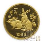 chn-12shi1987-rabbit-150yuan-01-1.jpg