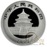 chn-pt-panda-1.20oz-50yuan-02-1.jpg