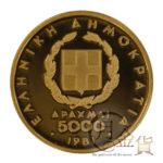 grc-5000drachma02-1.jpg
