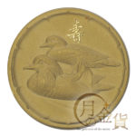 jpn-koutaisi-goseikon-heisei5-1993-01-1.jpg
