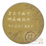 jpn-koutaisi-goseikon-heisei5-1993-02-1.jpg