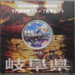 jpn-sv-chihou60-gifu-heisei22-1000yen-01-1.jpg