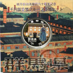 jpn-sv-chihou60-gunma-heisei25-1000yen-01-1.jpg