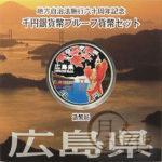 jpn-sv-chihou60-hiroshima-heisei25-1000yen-01-1.jpg