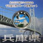 jpn-sv-chihou60-hyogo-heisei24-1000yen-01-1.jpg