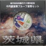 jpn-sv-chihou60-ibaraki-heisei21-1000yen-01-1.jpg