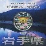 jpn-sv-chihou60-iwate-heisei23-1000yen-01-1.jpg