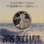 jpn-sv-chihou60-kouchi-heisei22-1000yen-01-1.jpg