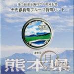 jpn-sv-chihou60-kumamoto-heisei23-1000yen-01-1.jpg