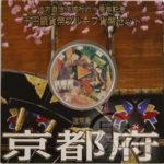 jpn-sv-chihou60-kyoto-heisei20-1000yen-01-1.jpg