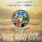 jpn-sv-chihou60-miyazaki-heisei24-1000yen-01-1.jpg