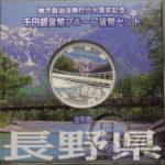 jpn-sv-chihou60-nagano-heisei21-1000yen-01-1.jpg