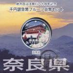 jpn-sv-chihou60-nara-heisei21-1000yen-01-1.jpg