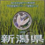 jpn-sv-chihou60-niigata-heisei21-1000yen-01-1.jpg