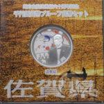 jpn-sv-chihou60-saga-heisei22-1000yen-01-1.jpg