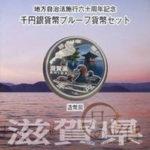 jpn-sv-chihou60-shiga-heisei23-1000yen-01-1.jpg