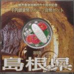 jpn-sv-chihou60-shimane-heisei20-1000yen-01-1.jpg