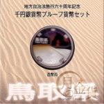 jpn-sv-chihou60-tottori-heisei23-1000yen-01-1.jpg