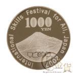 jpn-sv-international-skills-festival2007-1000yen-02-1.jpg
