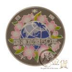 jpn-sv-kokuren-kamei50-heisei18-2006-1000yen-01-1.jpg