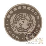 jpn-sv-kokuren-kamei50-heisei18-2006-1000yen-02-1.jpg