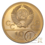 rus-moscow-olympic1980-100ruble-01-1.jpg