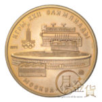 rus-moscow-olympic1980-100ruble-02-1.jpg