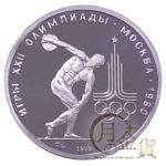 rus-pt-moscow-olympic1980-150ruble-01-1.jpg